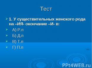 Тест 1. У существительных женского рода на –ИЯ- окончание –И- в: А) Р.п Б) Д.п В