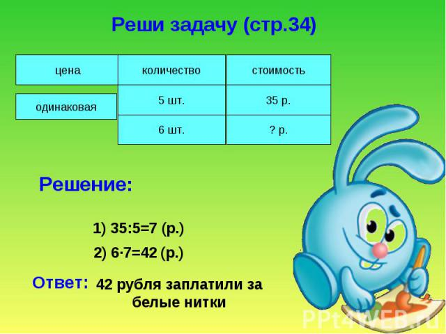 Реши задачу (стр.34)Решение:Ответ: 42 рубля заплатили за белые нитки