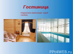 Гостиница Покровского монастыря город Суздаль