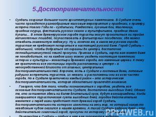 5.Достопримечательности Суздаль сохранил большое число архитектурных памятников.