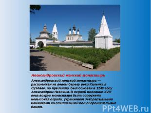 Александровский женский монастырь Александровский женский монастырь — расположен