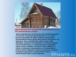 Двухэтажный дом зажиточного крестьянина из д. Лог Вязниковского района Музей дер