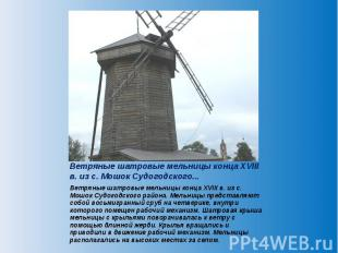 Ветряные шатровые мельницы конца XVIII в. из с. Мошок Судогодского... Ветряные ш