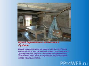 Музей деревянного зодчества в Суздале Музей расположился на месте, где до 1917 г