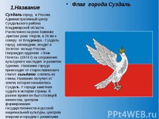 Флаг города Суздаль Суздаль-город в России, Административный центр Суздальского