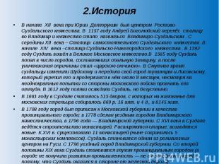 2.История В начале XII века при Юрии Долгоруким был центром Ростово-Суздальского