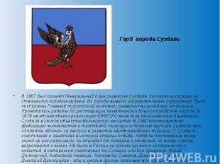 Герб города Суздаль В 1967 был принят Генеральный план развития Суздаля, согласн