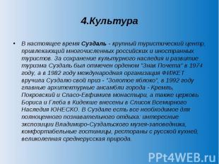 4.Культура В настоящее время Суздаль - крупный туристический центр, привлекающий