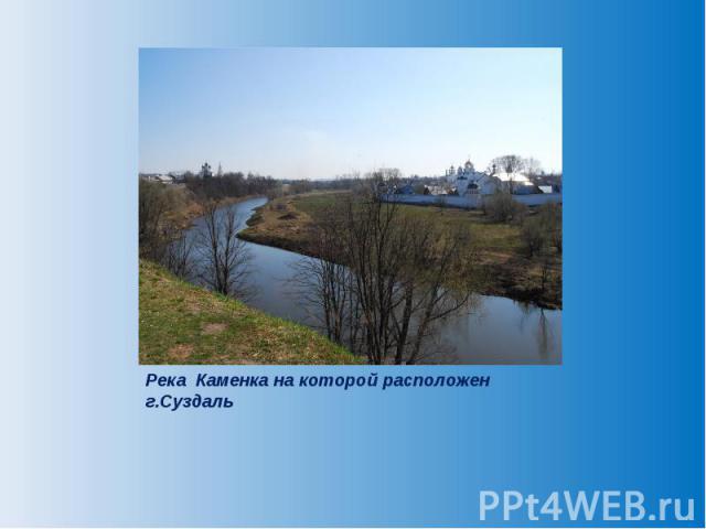 Река Каменка на которой расположен г.Суздаль