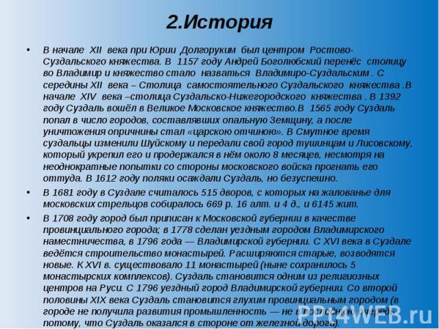история россии перенос столицы во владимир суздаль москва поиск