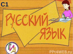 С1 Русский язык