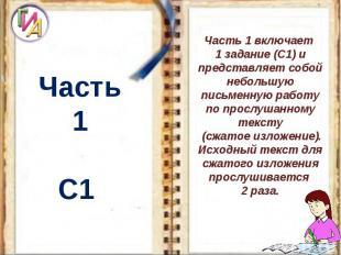 Часть 1С1 Часть 1 включает 1 задание (С1) и представляет собой небольшую письмен