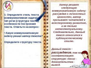 3. Определите стиль текста (коммуникативная задача) и тип речи (структура текста