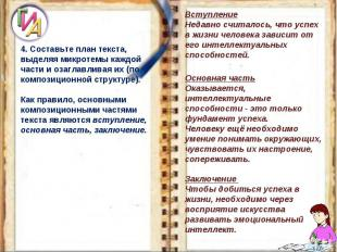 4. Составьте план текста, выделяя микротемы каждой части и озаглавливая их (по к