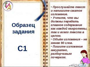 Образец заданияС1 Прослушайте текст и напишите сжатое изложение. Учтите, что вы