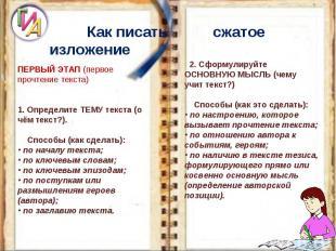 Как писать сжатое изложениеПЕРВЫЙ ЭТАП(первое прочтение текста)1. ОпределитеТЕ