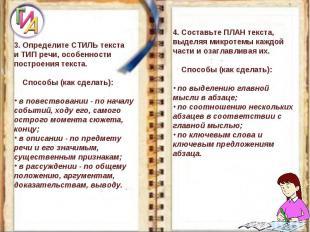 3. ОпределитеСТИЛЬ текста иТИП речи, особенности построения текста. Спо