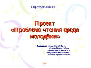 Старорачейская СОШПроект«Проблема чтения среди молодёжи» Выполнили: Фокина Алина