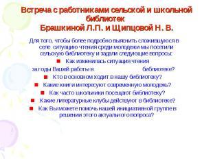 Встреча с работниками сельской и школьной библиотек Брашкиной Л.П. и Щипцовой Н.