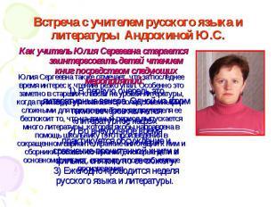 Встреча с учителем русского языка и литературы Андоскиной Ю.С. Как учитель Юлия