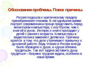 Обоснование проблемы. Поиск причины. Россия подошла к критическому пределу прене