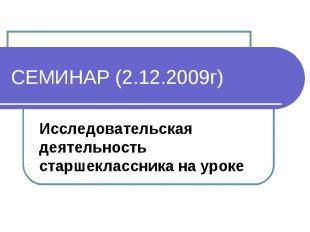 СЕМИНАР (2.12.2009г) Исследовательская деятельность старшеклассника на уроке