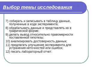 Выбор темы исследования 7) собирать и записывать в таблицу данные, полученные в