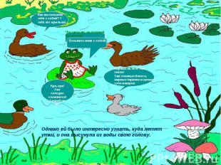 Однако ей было интересно узнать, куда летят утки, и она высунула из воды свою го