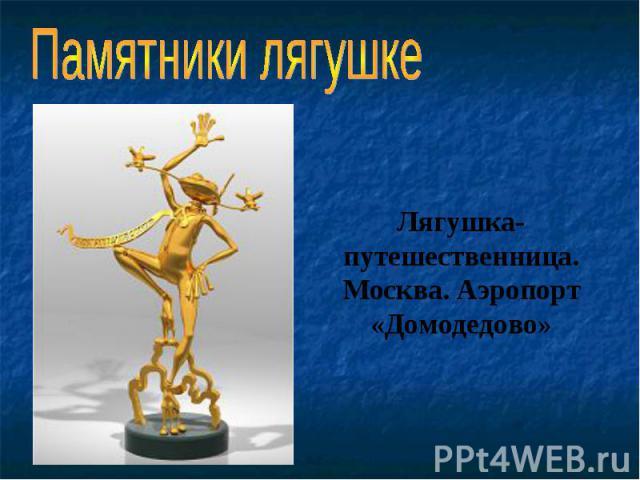 Памятники лягушке Лягушка-путешественница. Москва. Аэропорт «Домодедово»
