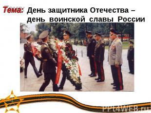 Тема:День защитника Отечества – день воинской славы России
