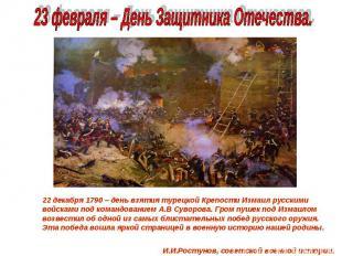 23 февраля – День Защитника Отечества. 22 декабря 1790 – день взятия турецкой Кр