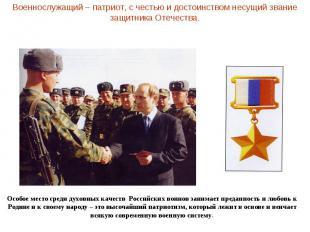 Военнослужащий – патриот, с честью и достоинством несущий звание защитника Отече