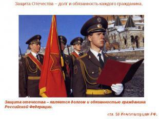Защита Отечества – долг и обязанность каждого гражданина.Защита отечества – явля