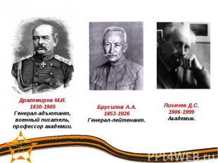 Драгомиров М.И.1830-1905Генерал-адъютант,военный писатель,профессор академии.Бру