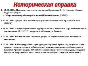 Историческая справка28.01.1918г. Председатель совета народных Комисаров В. И. Ул