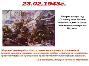 23.02.1943г.Разгром немцев под Сталинградом. Взято в плен почти двести тысяч нем