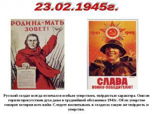 23.02.1945г.Русский солдат всегда отличался особым упорством, твёрдостью характе