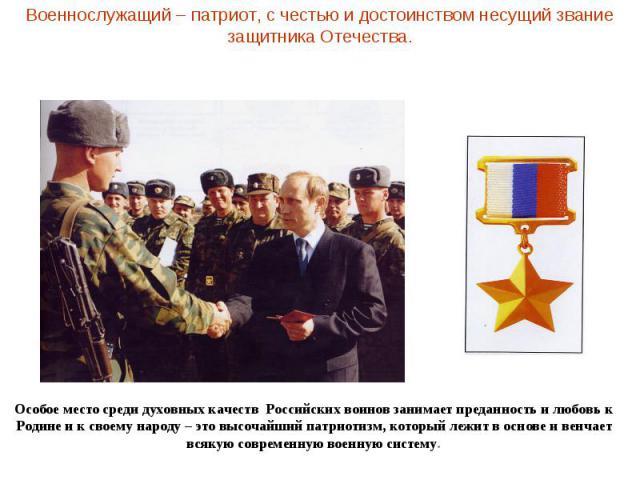 Военнослужащий – патриот, с честью и достоинством несущий звание защитника Отечества.Особое место среди духовных качеств Российских воинов занимает преданность и любовь к Родине и к своему народу – это высочайший патриотизм, который лежит в основе и…