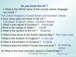 Do you know the UK ?А.М.Рудакова, 100-672-103