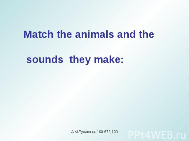 Match the animals and the sounds they make:А.М.Рудакова, 100-672-103