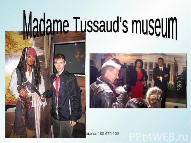 Madame Tussaud's museumА.М.Рудакова, 100-672-103