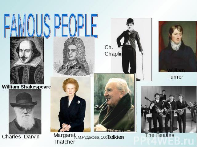 FAMOUS PEOPLEА.М.Рудакова, 100-672-103