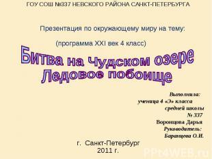 ГОУ СОШ №337 НЕВСКОГО РАЙОНА САНКТ-ПЕТЕРБУРГА Презентация по окружающему миру на