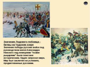 Значение Ледового побоища - битвы на Чудском озереЗначение победы русских войск