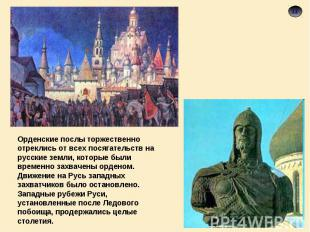 Орденские послы торжественно отреклись от всех посягательств на русские земли, к