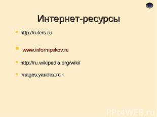 Интернет-ресурсы http://rulers.ru www.informpskov.ruhttp://ru.wikipedia.org/wiki