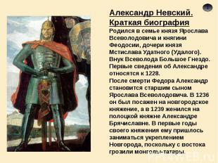Александр Невский. Краткая биографияРодился в семье князя Ярослава Всеволодовича