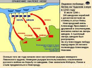 Ледовое побоище - битва на Чудском озере в 1242 году В июле 1240 г. 100 шведских