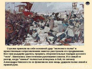 """Стрелки приняли на себя основной удар """"железного полка"""" и мужественным сопротивл"""