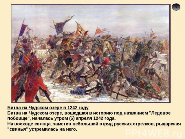 Битва на Чудском озере в 1242 годуБитва на Чудском озере, вошедшая в историю под названием